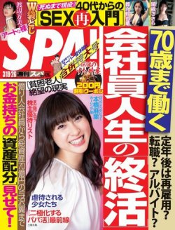 SPA!(スパ) 2019年3/19・26号