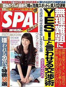 SPA!(スパ) 11/22・29合併号