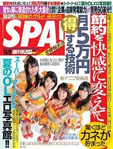 SPA!(スパ) 7/5・12合併号