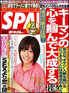 SPA!(スパ) 6/14・21合併号