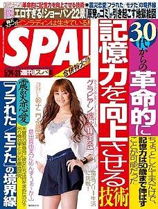 SPA!(スパ) 5/24・31合併号