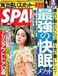 SPA!(スパ) 2019年7/2号
