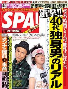 SPA!(スパ) 2/7・14合併号