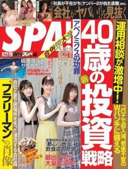 SPA!(スパ) 2020年9/22・29号