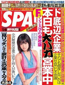 SPA!(スパ) 7/3・10合併号
