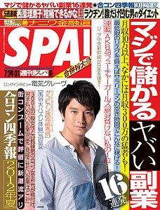 SPA!(スパ) 7/24・31合併号