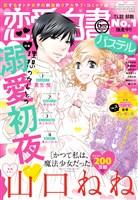 恋愛白書パステル 2019年6月号 【電子限定特典ペーパー付き】