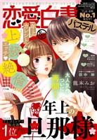 恋愛白書パステル 2019年8月号 【電子限定特典ペーパー付き】