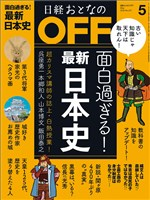 日経おとなのOFF 2019年5月号