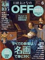 日経おとなのOFF 2019年6月号