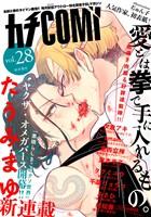 カチCOMI vol.28