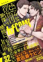 カチCOMI vol.32