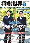 将棋世界 2016年2月号