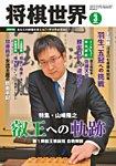 将棋世界 2016年3月号