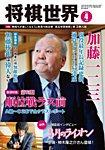 将棋世界 2017年4月号