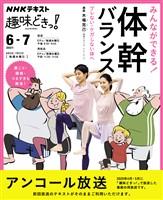 NHK 趣味どきっ!(水曜) みんなができる! 体幹バランス ブレない・ケガしない体へ 2021年6月~7月