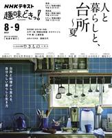 NHK 趣味どきっ!(水曜) 人と暮らしと、台所~夏 2021年8月~9月