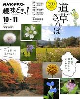 NHK 趣味どきっ!(水曜) 道草さんぽ 2021年10月~11月