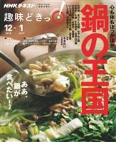 NHK 趣味どきっ!(水曜) 心も体もぽっかぽか 鍋の王国 2018年12月~2019年1月