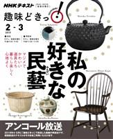 NHK 趣味どきっ!(水曜) 私の好きな民藝 2019年2月~3月