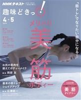NHK 趣味どきっ!(水曜) 「筋トレ」でなりたい自分になる! メリハリ美筋ボディー 2019年4月~5月