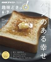 NHK 趣味どきっ!(水曜) もっと知りたい! つくりたい! パンのある幸せ 2019年6月~7月