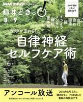 NHK 趣味どきっ!(水曜) カラダが変わる! 自律神経セルフケア術 2019年8月~9月