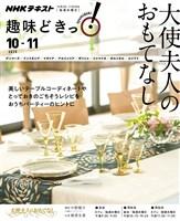 NHK 趣味どきっ!(水曜) 大使夫人のおもてなし 2019年10月~11月