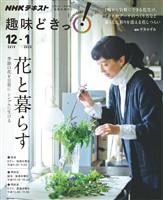 NHK 趣味どきっ!(水曜) 花と暮らす ~季節の花を日常に シンプルに生ける 2019年12月~2020年1月