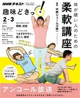 NHK 趣味どきっ!(水曜) 体が硬い人のための柔軟講座 2020年2月~3月