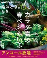 NHK 趣味どきっ!(水曜) カラダ喜ぶ 春ベジらいふ 2020年4月~5月