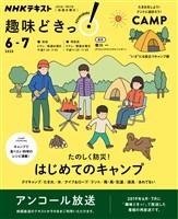 NHK 趣味どきっ!(水曜) たのしく防災! はじめてのキャンプ 2020年6月~7月