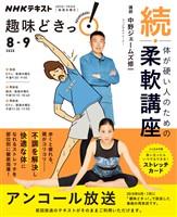 NHK 趣味どきっ!(水曜) 続・体が硬い人のための柔軟講座 2020年8月~9月