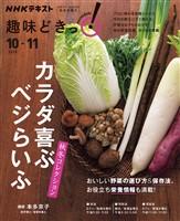 NHK 趣味どきっ!(水曜) カラダ喜ぶベジらいふ 秋冬コレクション 2020年10月~11月