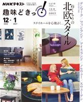 NHK 趣味どきっ!(水曜) ステイホームを心地よく… ぬくもりの北欧スタイル 2020年12月~2021年1月