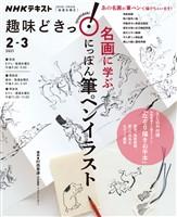 NHK 趣味どきっ!(水曜) 名画に学ぶ にっぽん 筆ペンイラスト 2021年2月~3月