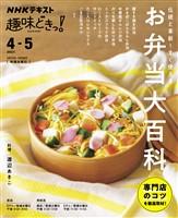 NHK 趣味どきっ!(水曜) 伝統と革新! すぐ使える!お弁当大百科 2021年4月~5月