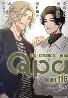 Qpa vol.116 エロ