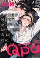Qpa vol.118 キュン