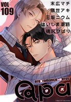 Qpa vol.109 キュン