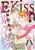EKiss 2017年10月号[2017年8月25日発売]
