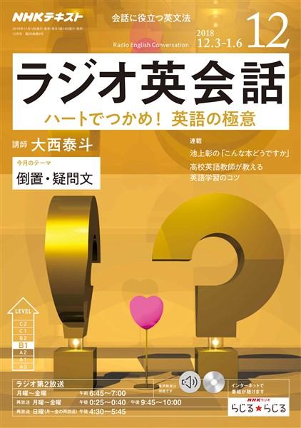 NHKラジオ ラジオ英会話  2018年12月号
