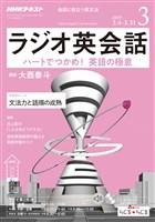 NHKラジオ ラジオ英会話  2019年3月号