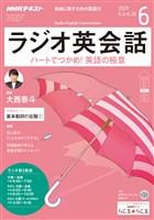 NHKラジオ ラジオ英会話  2019年6月号