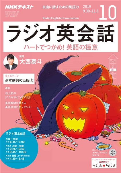 NHKラジオ ラジオ英会話  2019年10月号