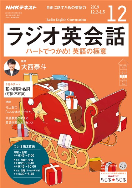 NHKラジオ ラジオ英会話  2019年12月号