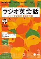 NHKラジオ ラジオ英会話  2020年7月号