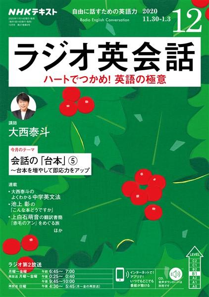 NHKラジオ ラジオ英会話  2020年12月号