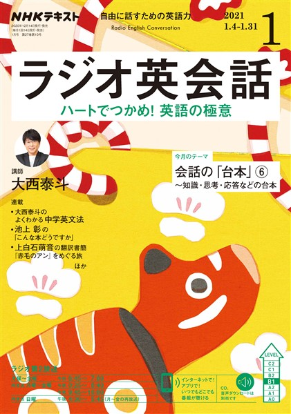 NHKラジオ ラジオ英会話  2021年1月号