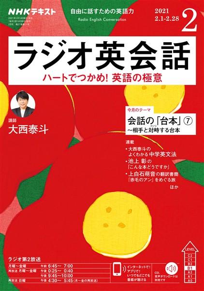 NHKラジオ ラジオ英会話  2021年2月号